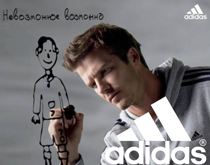 Adidas: Impossible is nothing